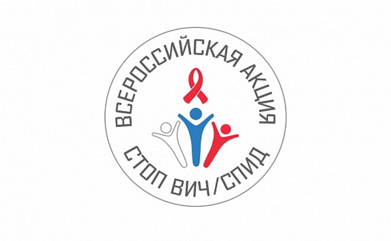 В Тульской области пройдет акция «Стоп ВИЧ/СПИД»