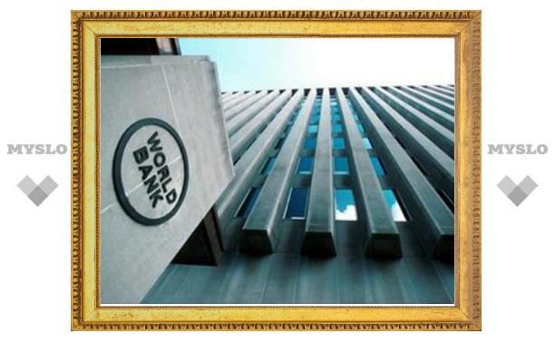 Россия решила стать должником Всемирного банка
