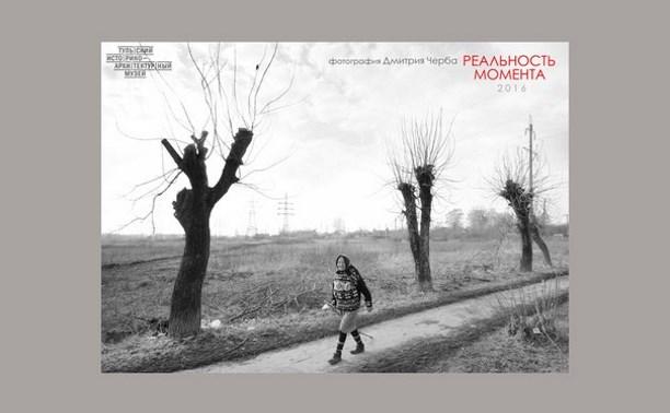 В Туле пройдёт фотовыставка «Реальность момента»