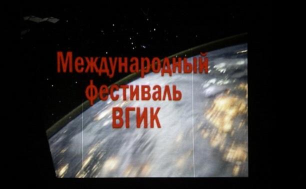 В Туле проходит Международный фестиваль ВГИК