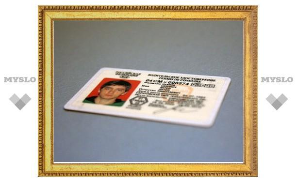ГИБДД начала оформлять водительские права через интернет
