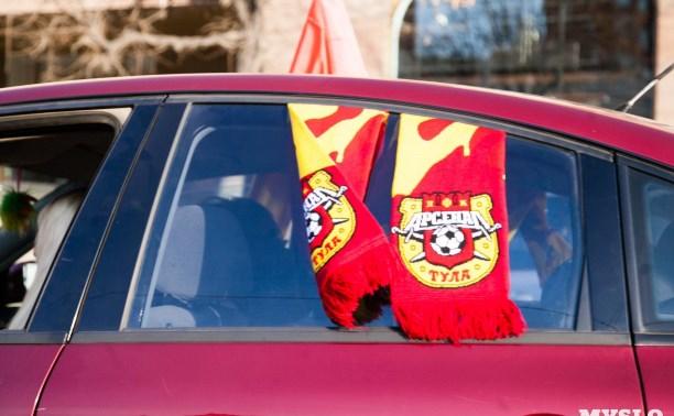 Болельщики «Арсенала» проведут автопробег «Вперед в Премьер-лигу!»