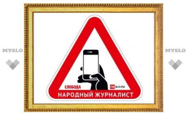«Народный журналист» - город «под присмотром» жителей!