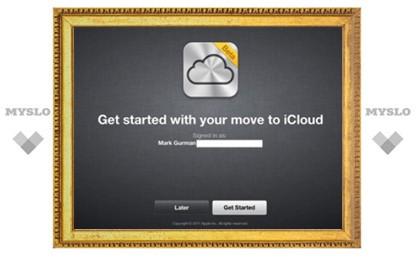 Пользователи MobileMe получат от Apple дополнительное место на iCloud
