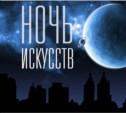 3 ноября тульские музеи приглашают на «Ночь искусств»