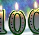Тулячка Надежда Нестеренко отмечает 100-летний юбилей