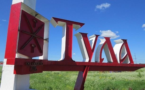 В Туле ремонтируют въездные стелы