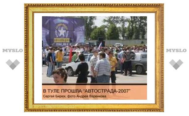 "В Туле прошла ""Автострада - 2007"""