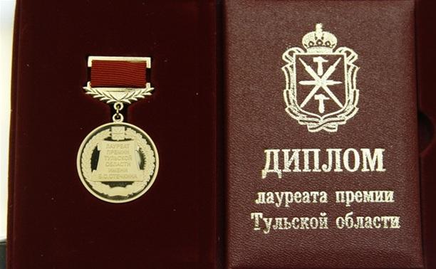 Губернатор вручил премии региона в сфере науки и техники