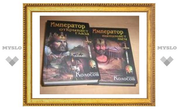В Туле презентуют книги Дмитрия Колосова