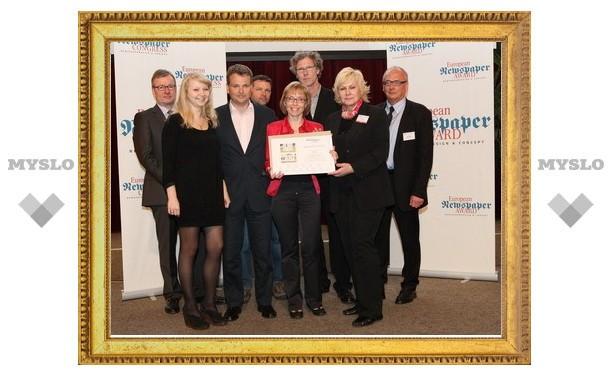 «Слобода» получила престижную европейскую награду