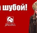 Новоторжская ярмарка «За шубой!»: только 5 дней в Туле