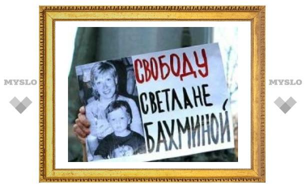 Светлана Бахмина отозвала прошение о помиловании