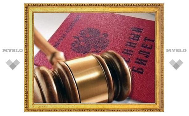Жителя Тульской области осудили за уклонение от службы в армии