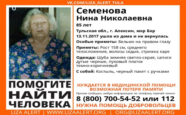 В Алексине пропала пенсионерка