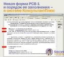 КонсультантПлюс: Отчётность по новой форме РСВ-1 в Пенсионный фонд