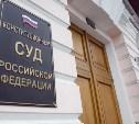 Конституционный суд одобрил поправки в основной закон страны