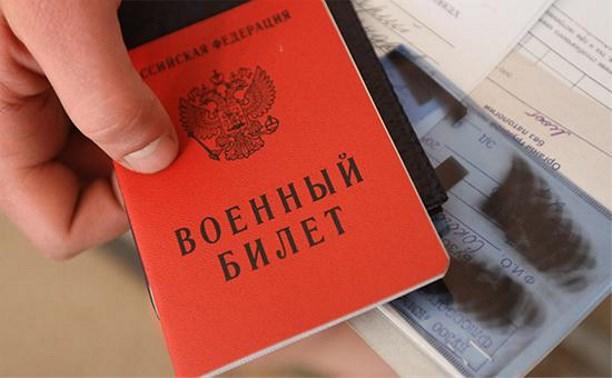 Уклонистам от армии запретят занимать госдолжности в течение пяти лет