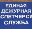 В Туле изменился телефон Единой дежурно-диспетчерской службы