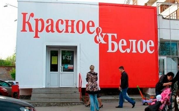 Тульский Роспотребнадзор выявил нарушения в магазинах «Красное&Белое»: возбуждено 17 дел