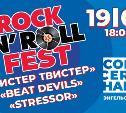 Туляков приглашают на Rock-n-Roll Fest