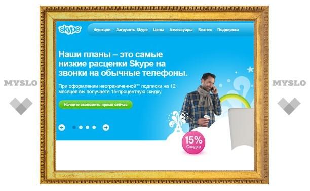 Хакер рассказал о взломе Skype