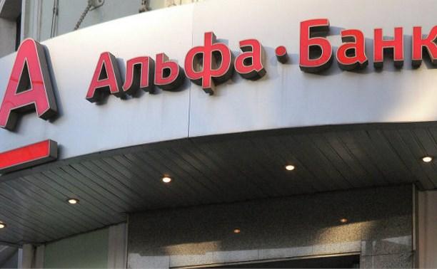 «Альфа-банк» временно приостановил обслуживание пластиковых карт