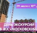 День экскурсий по ЖК «Московский»
