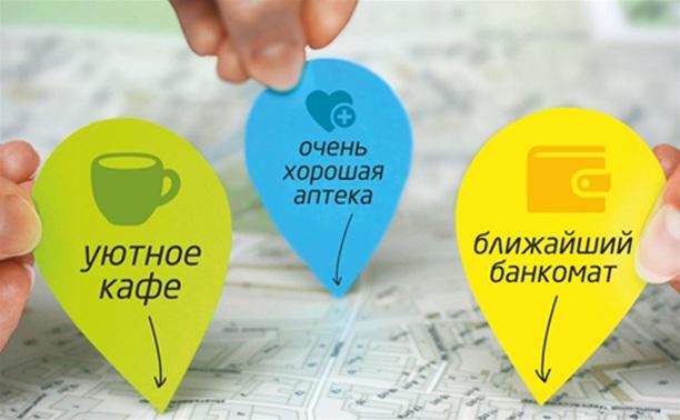 «Дом.ru» запускает сервис «2ГИС»