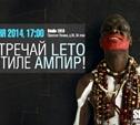 SEVENSKY приглашает встретить «LETO в стиле АМПИР»