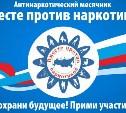 В Тульской области проходит антинаркотический месячник