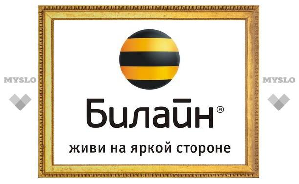 Смотри ЕВРО 2012 вместе «Билайн»