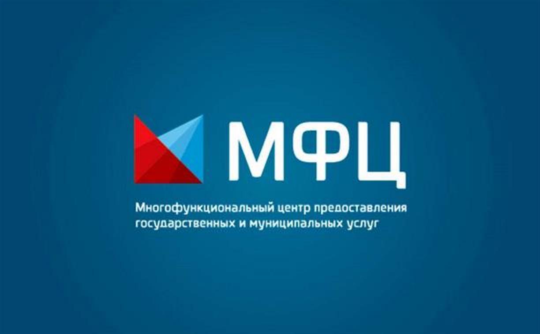 С 20 апреля все МФЦ в Тульской области приостановили работу