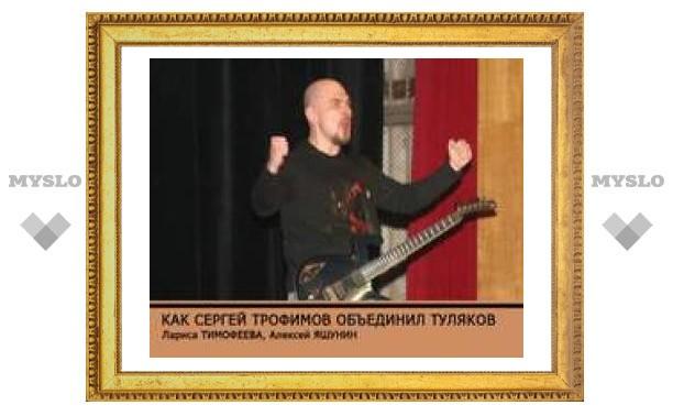 Сергей Трофимов в Туле боролся с одиночеством