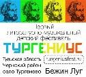 На Бежином лугу пройдёт первый музыкальный детский фестиваль «Тургениус»