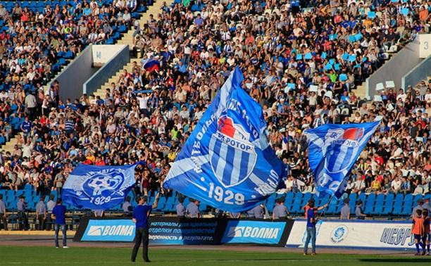 Болельщики волгоградского «Ротора» пройдут на сегодняшний матч бесплатно