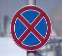 17 и 18 октября на Менделеевской запретят остановку и стоянку транспорта