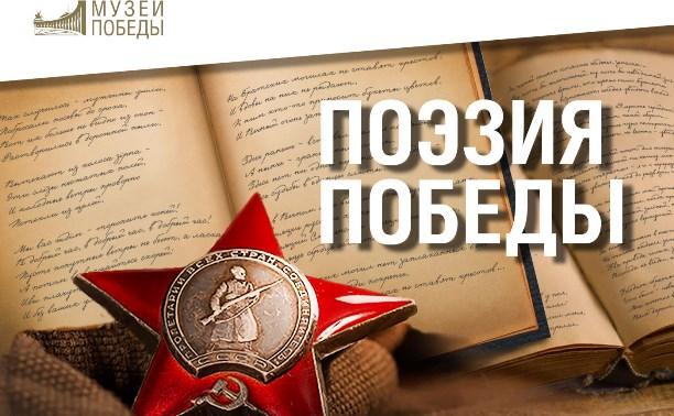 Тулячка стала призером всероссийского конкурса «Поэзия Победы»