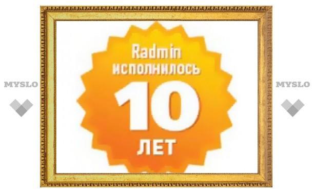 Популярнейшая российская программа Radmin отмечает десятилетний юбилей