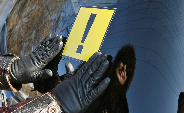 Автолюбителей обяжут наносить предупреждающие знаки
