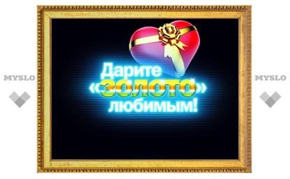 Дарите «золото» любимым!