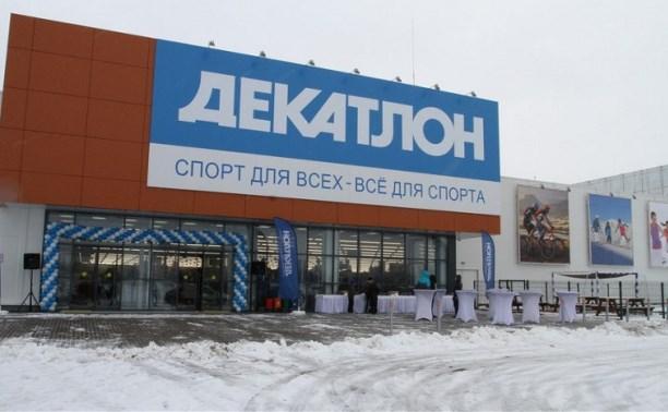 В Туле открылся спортивный гипермаркет «Декатлон»