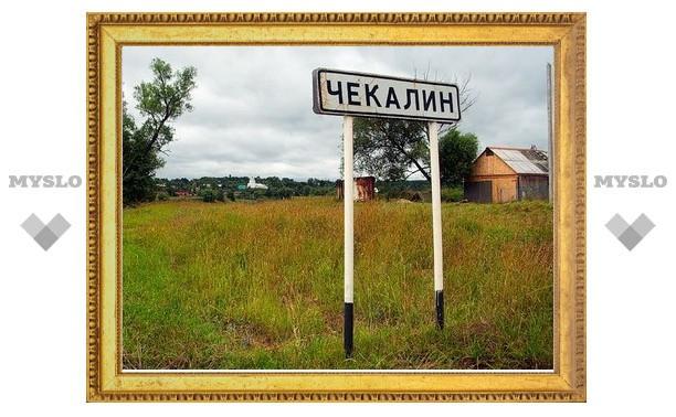 Жители самого маленького города в России самостоятельно контролируют благоустройство
