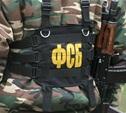 ФСБшники провели антитеррористические учения