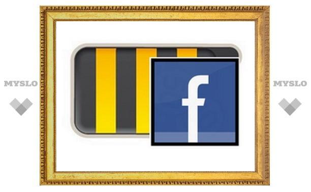 Абоненты «Билайн» получают бесплатный доступ к Facebook