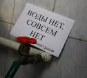 В четверг в некоторых тульских домах внепланово отключат воду