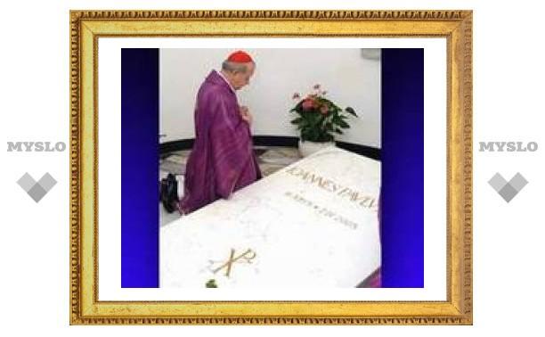 Завершился первый этап причисления к лику блаженных Иоанна Павла II