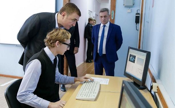 Губернатор Алексей Дюмин посетил Киреевский центр образования №2