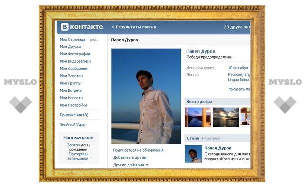 «ВКонтакте» празднует пятилетие