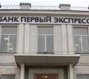 Центральный банк - клиентам банка «Первый Экспресс»: «Нет причин паниковать»